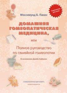 Домашняя гомеопатическая медицина, или Полное руководство по семейной гомеопатии