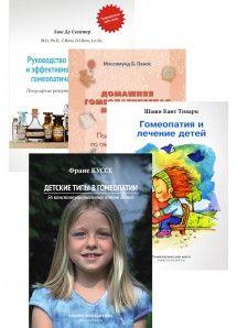 Домашняя гомеопатическая медицина книга
